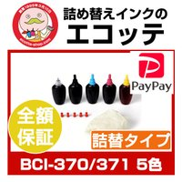 ■BCI-370黒2.5回分!BCI-371カラー6回分相当!75%お得!送料無料 BCI-371+...