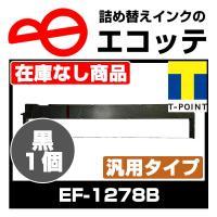 ■対応カートリッジ  ※リターン式(部材交換代含む) EF-1278B / EF-1278BM※リタ...