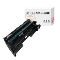 リコー トナーカートリッジ SP6450 SP6440 SP6430 SP6420 SP6410 S...