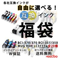 (20%OFF配布中)インク福袋 互換 インクカートリッジ 型番選べる  キヤノン エプソン プリンターインク BCI-370 BCI-380 BCI-350 KAM ITH KUI 他