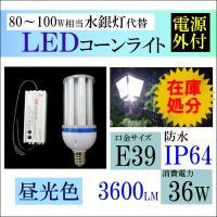 80W〜100W水銀灯代替LED防水コーンライト電源外付 高天井照明器具 消費電力36W 口金E39...
