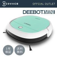 ロボット掃除機 コンパクトでモップ搭載 DEEBOT MINI ディーボット ミニ|ECOVACS お掃除ロボット|国内正規品|アウトレット 母の日