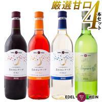 送料無料 エーデルワイン 厳選甘口4本セット ワイン ワインセット
