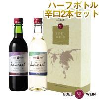 エーデルワイン コンツェルト ハーフセット 辛口 2本セット  ワインセット (送料込)
