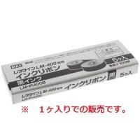 マックス LM-IR400B インクリボンカセット 【商品名】LM-IR400B【内容】100m巻/...