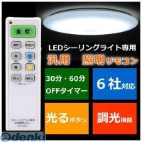 ● リモコン付きLEDシーリングライト専用の汎用リモコンです。● 国内6社のメーカーに対応しています...
