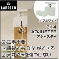 【商品説明】 ■LABRICOシリーズ 賃貸向けDIY商品。2X4材用がカンタンに取り取り付けられる...