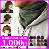 ■品番:000622  ■品名:Cotton Three Way ネックウォーマー メンズ  ■素材...