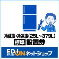 ■エディオンYAHOO!店にて、冷蔵庫・冷凍庫(25L〜379L)の取り付け工事をご希望の方は、こち...