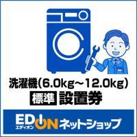 ■エディオンYAHOO!店にて、洗濯機(6.0kg〜12.0kg)の取り付け工事をご希望の方は、こち...
