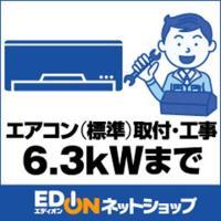 ■エディオンYAHOO!店にて、エアコン(6.3kw)の取り付け工事をご希望の方は、こちらのEDIO...