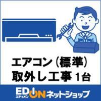 ■エディオンYAHOO!店にて、 エアコン(標準)取外しをご希望の方は、こちらのEDIONネットショ...