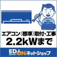 ■エディオンYAHOO!店にて、エアコン(2.2kw)の取り付け工事をご希望の方は、こちらのEDIO...