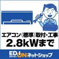 ■エディオンYAHOO!店にて、エアコン(2.8kw)の取り付け工事をご希望の方は、こちらのEDIO...