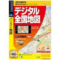 外出の多い方におすすめ。地図メーカーゼンリンの、詳細な地図をパソコンで閲覧できるソフトです。