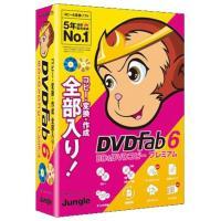 ディスクコピーソフトの「DVDFabシリーズ」の上位版!かんたん操作画面で複雑な作業なしに様々なディ...