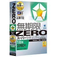 更新料0円、期限切れなしのZEROスーーセキュリティ。一度インストールした端末で無期限で使用可能な端...