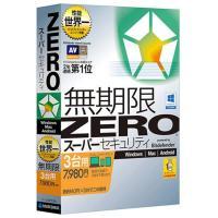 ソースネクスト ZERO スーパーセキュリティ 3台用 ZEROス-パ-セキユリテイ3ダイHD [ZEROス-パ-セキユリテイ3ダイHD]