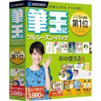 5年連続 販売本数第1位のハガキ作成ソフト最新版。