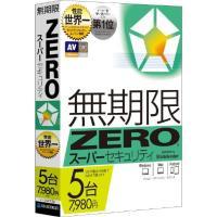 ソースネクスト ZERO スーパーセキュリティ 5台用 マルチOS版 ZEROス-パ-セキユリテイ5ダイマルチHC [ZEROス-パ-セキユリテイ5ダイマルチHC]