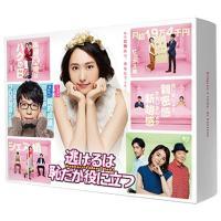 TCエンタテインメント 逃げるは恥だが役に立つ Blu-ray BOX TCBD-0602 [TCBD0602]