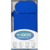 iQOS(2015年9月発売モデル)専用のシリコンケースです。