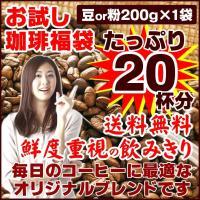 ポイント消化 コーヒー豆 オリジナルブレンド 珈琲 選べる 豆 中挽き 粉  20杯分 お試し 福袋 200g 送料無料 セール