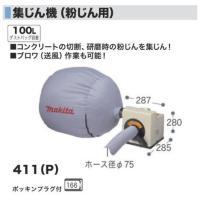 マキタ製 集塵機(粉じん用) 411(P)商品ページ
