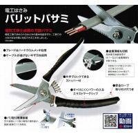 タジマ 電工はさみ バリットバサミ DK-BB50 商品ページ