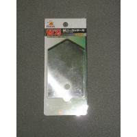 フジ矢Mバ-カッタ-FMC-500用替刃FMC-B商品ページ