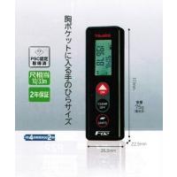 タジマ製 レーザー距離計 F02BK 商品ページ