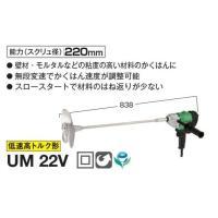 日立製 かくはん機 UM22V 商品ページ