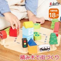 おもちゃ 知育玩具 木のおもちゃ 赤ちゃん 1歳 2歳 誕生日プレゼント 男 女 ランキング 積み木 積木 つみき 車 知育 玩具 一歳 誕生日