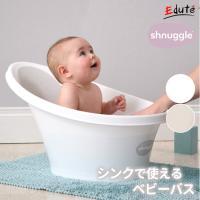 キッチンのシンクで使えるので立ったまま赤ちゃんを沐浴させる事が出来る優れもの!省スペースでコンパクト...
