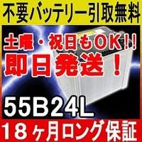 型番:55B24L互換性:46B24L,50B24L等サイズ:W240×D140×H195保証:18...