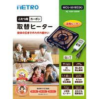 メトロ  こたつ用取替えヒーター MCU-501EC K  コタツ