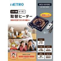 メトロ(METRO) こたつ用取替えヒーター MCU-501E K  コタツ 激安 特価