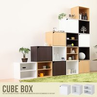 大人気キューブボックス。使い方はあなた次第!様々な収納プランに対応できるスグレものキューブボックス収...