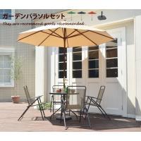 ガーデンやバルコニーを快適な空間に変えてくれるシンプルなデザインのガーデンパラソルセット。 ■サイズ...