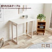 使いたい時にすぐに取り出せる、シンプルな折り畳み式テーブルです。難しい組み立てはなく、女性でも簡単に...