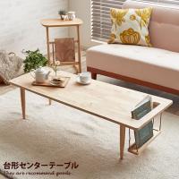 素材そのものの良さを生かしたユニークなデザインのセンターテーブル。やや細長のスリムなテーブルは、お部...