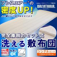 ブレスエアー〓を使用した敷布団は、ムレにくく寝返りがうちやすく、 いつまでも寝ていられるような快適な...