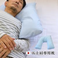 50肩 の 夜間痛 に悩んでいた店長がこの枕で5時間連続で眠れた! 50肩 専用まくら V字 サポート 50肩枕 五十肩