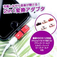 iPhone XS/XR/XS Max/8/8Plus/7/7s/7plus イヤホン 変換アダプタ Lightning 2in1 音楽 充電 同時使用可能 高速2A 対応 ios12系対応