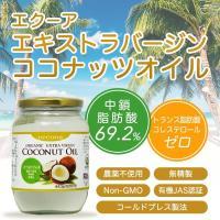 ココナッツオイル 3本セット エクーア オーガニック エキストラバージンココナッツオイル 500ml|eei7|02