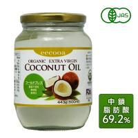 無農薬、無精製、無漂白、無肥料、Non-GMO(遺伝子組み換え非使用)のココナッツからコールドプレス...