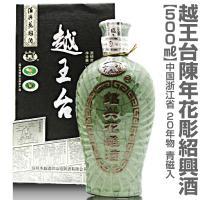 越王台陳年20年紹興花彫酒 青磁入 500ml 中国紹興酒