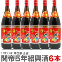 6本関帝陳年紹興花彫酒 5年 1800ml瓶6本 同梱不可 中国紹興酒