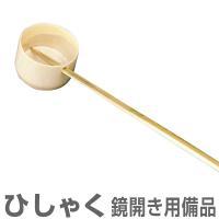 日本酒 地酒 鏡開き用備品 柄杓(ひしゃく)