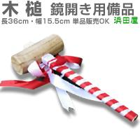 日本酒 地酒 鏡開き用備品 木槌(きづち)